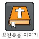 설교-요한복음.jpg